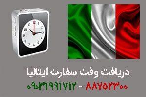 دریافت وقت سفارت ایتالیا