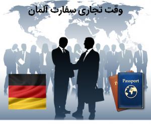 وقت تجاری سفارت آلمان