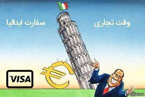 وقت سفارت تجاری ایتالیا