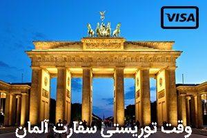 وقت توریستی سفارت آلمان