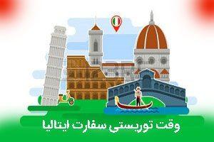 وقت ویزا ایتالیا