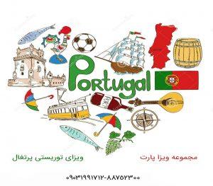 وقت سفارت پرتغال و ویزای توریستی پرتغال