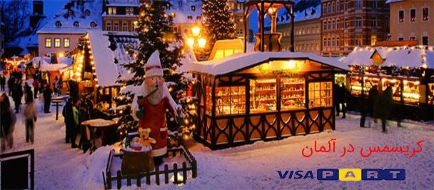 کریسمس در آلمان