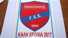 باشگاه پانیونیوس